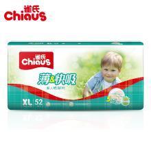 雀氏紙尿片 薄快吸紙尿片嬰兒尿不濕超薄非紙尿褲XL52片