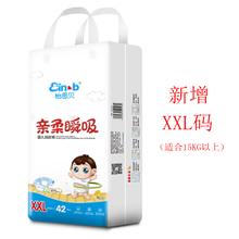 怡恩贝亲柔瞬吸纸尿裤XXL码(原名:青蛙王子亲柔瞬吸纸尿裤)