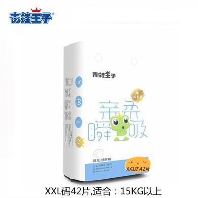 青蛙王子亲柔瞬吸纸尿裤XXL码(原名:怡恩贝亲柔瞬吸纸尿裤)