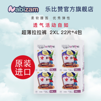 Nabizam乐比赞韩国进口尿不湿轻薄透气拉拉裤XXL号四包装轻薄透气防红臀
