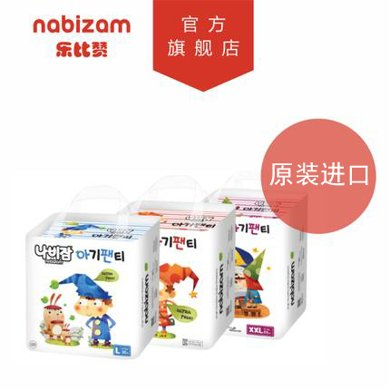 Nabizam乐比赞韩国进口尿不湿轻薄透气拉拉裤透气吸水强防红臀XXL号22片装