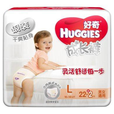 好奇银装成长裤(22+2片)(22+2片)