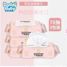 爹地宝贝婴儿湿巾 韩国原装进口70片*5包手口通用湿巾宝宝