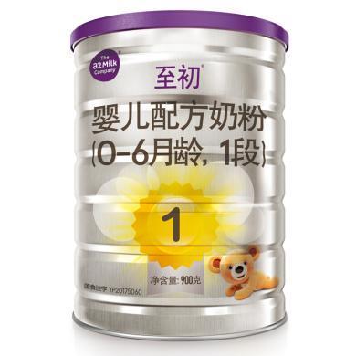 a2至初婴儿配方奶粉(900g)