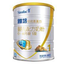 雅培金装喜康宝婴儿配方奶粉 亲体配方(900g)