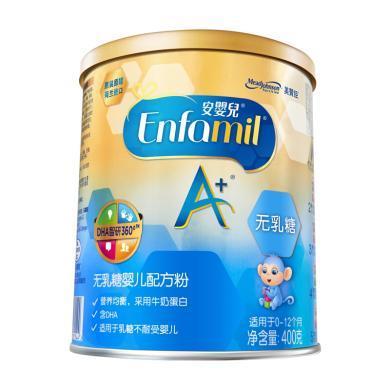 美贊臣安嬰兒A+無乳糖嬰兒配方奶粉(400g)