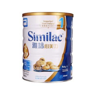 【临期品】港版雅培(Abbott)Similac心美力婴儿奶粉1段(0-6个月)(900g) 保质期至:2020-01-22
