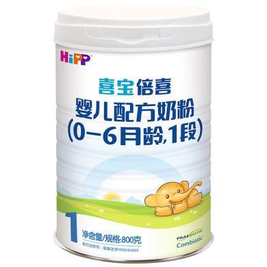 喜宝一段牛奶粉(800g)