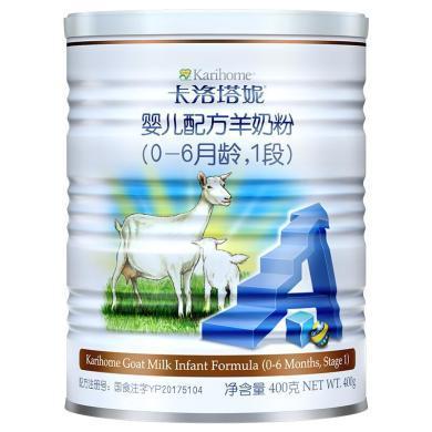 卡洛塔妮嬰兒配方羊奶粉1段(400g)