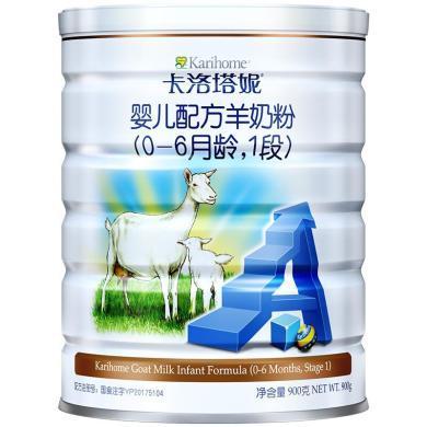 卡洛塔妮婴儿配方羊奶粉1段(900g)