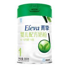 雅培菁摯有機1段奶粉(900g)
