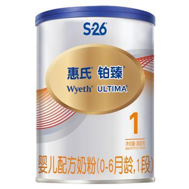惠氏鉑臻嬰兒配方奶粉1段(0-6月齡)(800克)