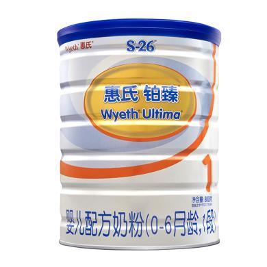 惠氏S-26鉑臻嬰兒配方奶粉1段(800g)
