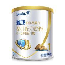 雅培亲体欧洲原罐婴儿配方奶粉(400g)