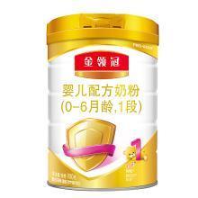 金领冠婴儿配方奶粉1段(900g)
