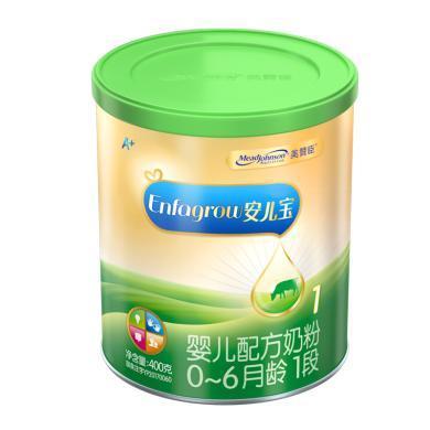 美赞臣安儿宝婴儿配方奶粉(0-6月龄.1段)(400g)
