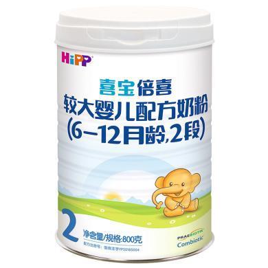 喜寶二段牛奶粉(800g)