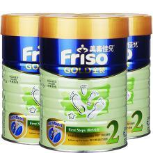 【支持购物卡】3罐*港版Friso美素佳儿较大婴儿配方奶粉2段(6个月以上)900g   (台湾直邮)