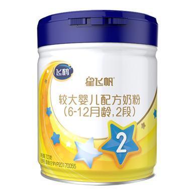 飞鹤星飞帆较大婴儿配方2段听装(700g)