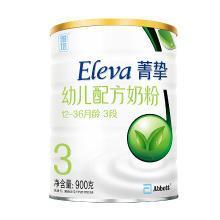 雅培菁摯有機3段奶粉(900g)