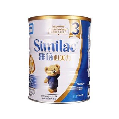 【臨期品】港版雅培(Abbott)Similac心美力幼兒奶粉3段(1-3歲)(900g) 保質期至:2020-03-06