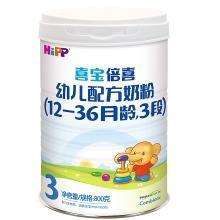 喜宝三段牛奶粉(800g)