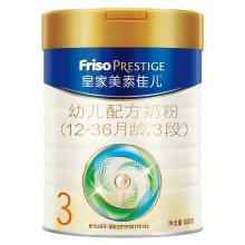 皇家美素佳儿3段幼儿配方奶粉(800g)