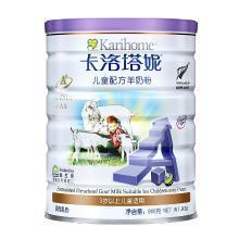卡洛塔妮儿童调制羊乳粉(900g)