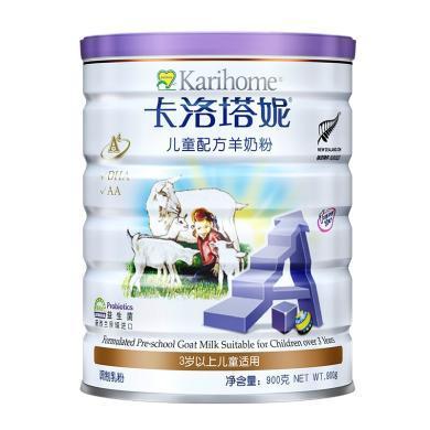 卡洛塔妮兒童調制羊乳粉(900g)