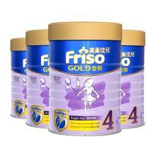 4罐*港版美素佳兒Friso 金裝版4段奶粉(3-6歲)900g/罐