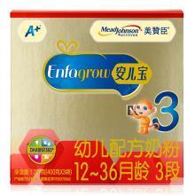 美赞臣安儿宝幼儿配方奶粉(12-36个月龄.3段)盒装(1200g)