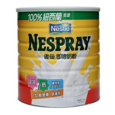 【支持購物卡】港版Nestle雀巢速溶奶粉2.2kg