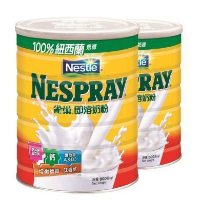 【支持购物卡】【2罐】港版Nestle雀巢速溶奶粉800g