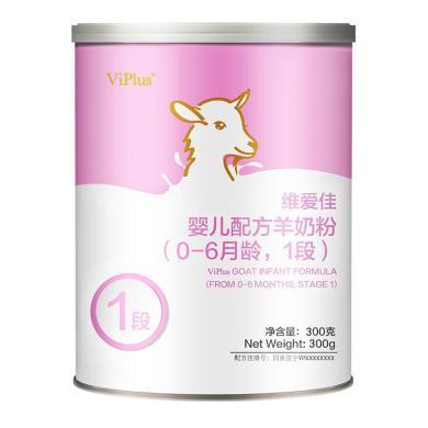澳洲進口 維愛佳Viplus嬰兒配方羊奶粉(0-6月齡,1段)300克(罐裝)