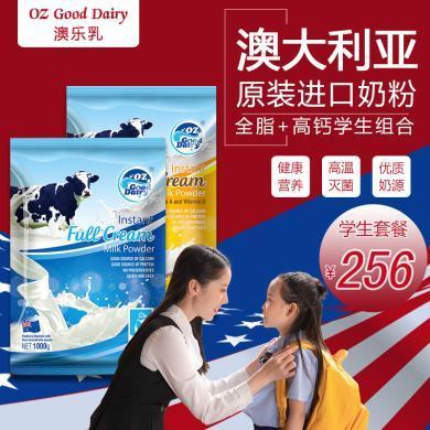 澳洲OZ Gooddairy澳樂乳奶粉組合(全脂+高鈣)