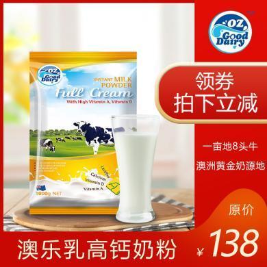 澳洲OZ Gooddairy 澳樂乳全脂高鈣奶粉1kg/袋舊包裝
