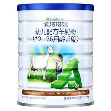 卡洛塔妮幼兒配方羊奶粉(3段)(900g)