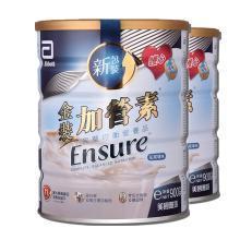 【2罐】港版Abbott雅培成人金装加营素奶粉(呍呢拿) 香草味 900g 新版
