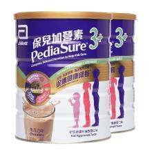 【2罐】港版Abbott雅培保儿加营素3+奶粉850g 朱古力味 保税区发货