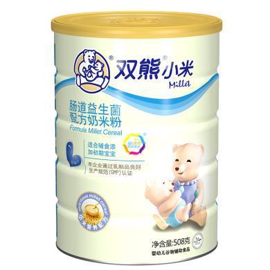雙熊小米腸道益生菌配方奶米粉(508G)