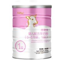 澳洲维爱佳viplus羊奶粉 婴幼儿1段800克原装进口