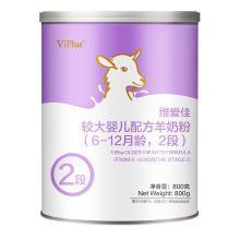澳洲维爱佳viplus羊奶粉 婴幼儿2段800克原装进口