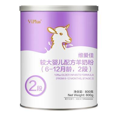 澳洲維愛佳viplus羊奶粉 嬰幼兒2段800克原裝進口