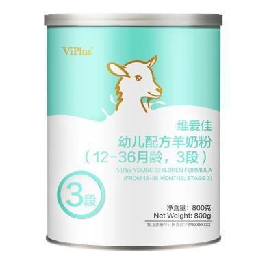 澳洲維愛佳viplus羊奶粉 嬰幼兒3段800克 原裝進口