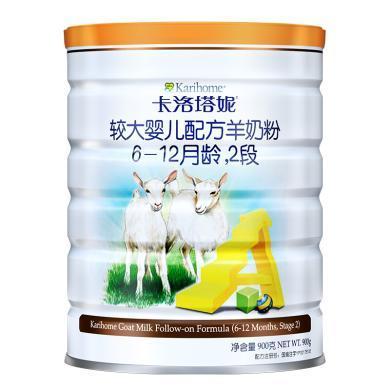卡洛塔妮較大嬰兒配方羊奶粉2段(900g)