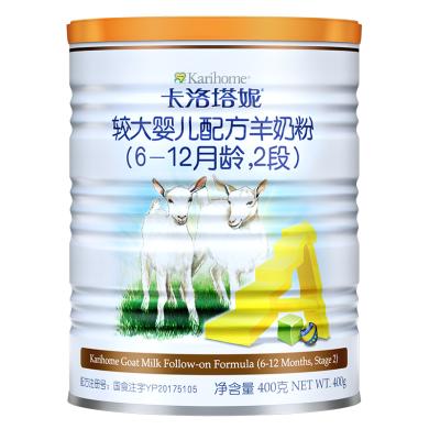 卡洛塔妮较大婴儿配方羊奶粉2段(400g)