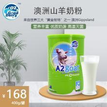 澳洲OZ Gooddairy澳乐乳A2山羊奶粉 400克/罐