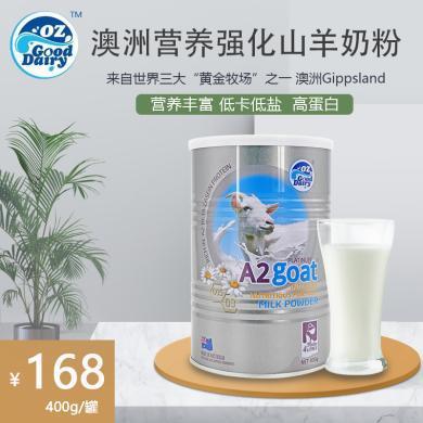 澳洲OZ Gooddairy澳樂乳A2加強營養山羊奶粉 400克/罐