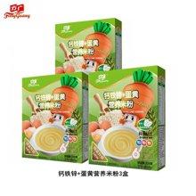 方广钙铁锌+蛋黄营养米粉228克*3盒 更优惠 宝宝米粉 方广米粉