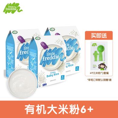 小皮米粉歐洲原裝進口有機大米粉160g*3盒 嬰兒營養米糊鈣鐵鋅6-24月